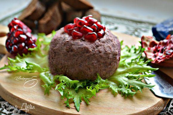Готовый паштет подавайте с хлебом или тостами, украсив зернами граната.