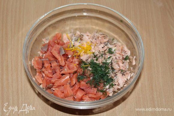 Лосося отварите в чуть подсоленной воде с лавровым листом 10 минут, затем остудите и разомните вилкой. Мелко нарежьте копченого лосося, порежьте укроп, натрите цедру, добавьте лимонный сок.