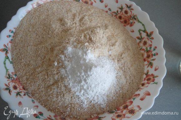 В миске смешать оба вида муки, соль и разрыхлитель теста.