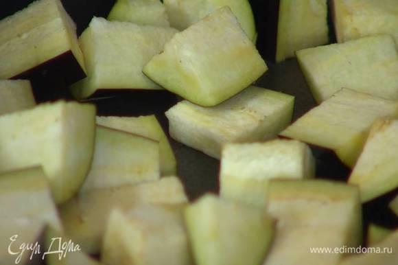 Баклажан нарезать кубиками, поместить в небольшой глубокий противень, сбрызнуть оливковым маслом Extra Virgin, посолить, поперчить и отправить под разогретый гриль на 10 минут.