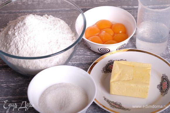 Приготовим тесто. Подготовить ингредиенты.