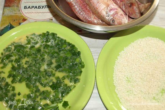 Яйцо взбить, зеленый лук мелко порубить. Соединить яйцо, лук, сок половины лимона, соль по вкусу. В отдельную тарелку насыпать кунжут.