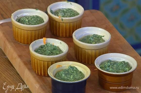 Небольшие керамические формочки смазать сливочным маслом, разложить в них морковную массу, сверху массу из шпината и поставить в глубокий противень.