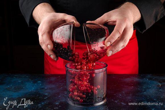 Поместите ягоды в блендер.