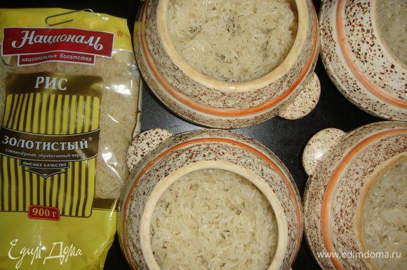 Золотистый рис ТМ «Националь» хорошо промыть и выложить в горшочки. Продукты должны занимать 1/2 горшочка.