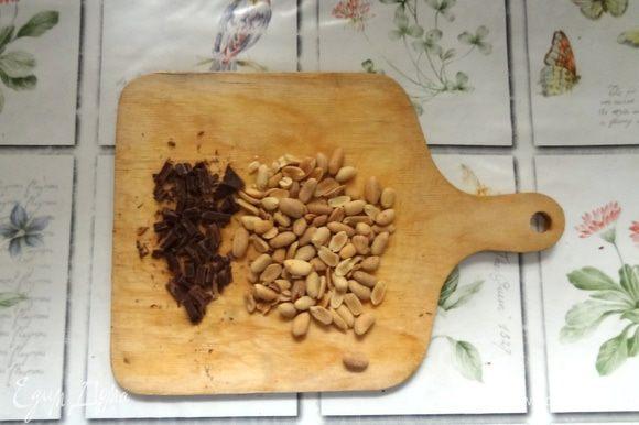 Порубить шоколад и арахис.