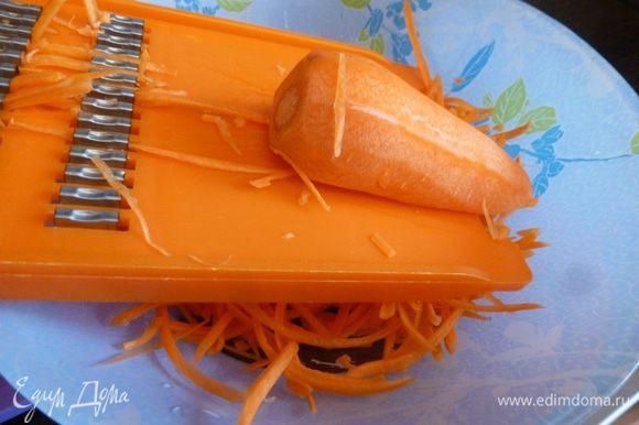 Морковь почистим и натрем на терке для корейских салатов.