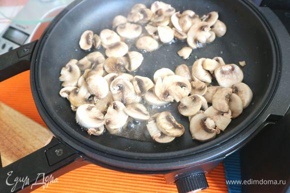 Сначала надо приготовить начинку для омлета. Грибы ополоснуть, обсушить, порезать на пластинки, обжарить 7–8 минут на уровне 3 на оливковом масле, помешивая.
