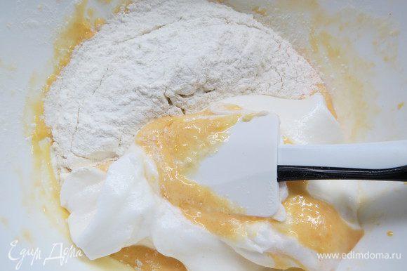 Муку перемешиваем с крахмалом, затем просеиваем. Аккуратно в несколько приемов вводим взбитые белки и просеянную мучную смесь в желточную массу.
