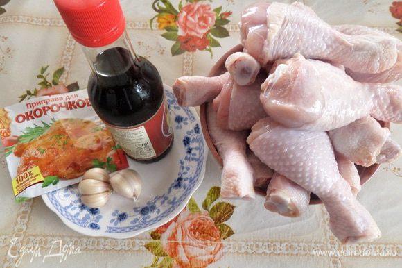 Подготавливаем продукты. Хорошо промываем куриные голени.