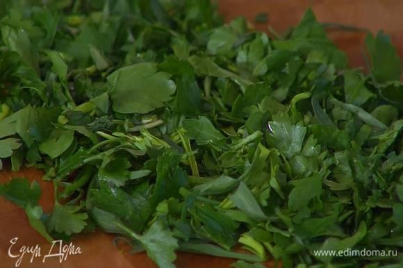 Петрушку, кервель и листья тархуна крупно порубить.