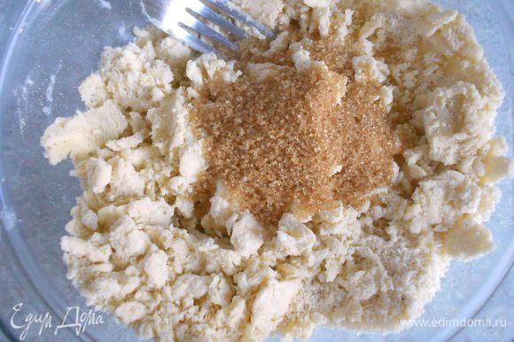 Размять вилкой до рассыпчатой смеси, всыпать коричневый сахар и тщательно перемешать.