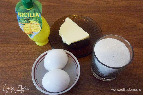 Приготовим лимонный крем.