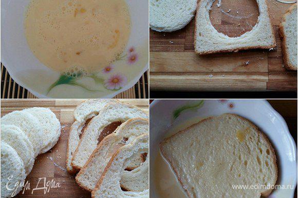 Готовим льезон из яиц, молока и соли. Вырезаем из 4-х кусочков середину и отложим их на время в сторону. Оставшиеся 4 кусочка хлеба по очереди окунаем в льезон и укладываем в смазанную маслом форму.