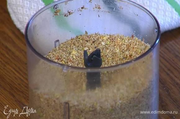 Приготовить ореховую смесь: фисташки, миндаль и фундук всыпать на разогретую сковороду, добавить все семечки, зиру, кайенский перец и щепотку соли, все прогреть, затем остудить и измельчить в блендере в мелкую крошку.