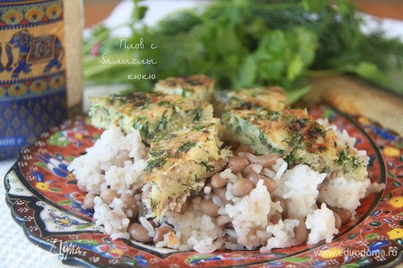 Подавать плов по-азербайджански с балыглы кюкю. Приятного аппетита!