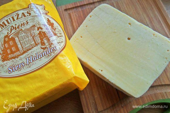 Итак, начнем с сыра, его нужно довольно много.