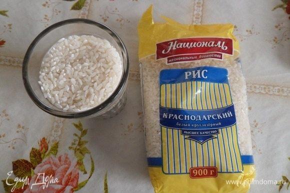Отмеряем необходимое количество риса. Я использую рис Краснодарский ТМ «Националь».