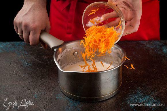 Морковь натрите на крупной терке и припустите до готовности в молоке.