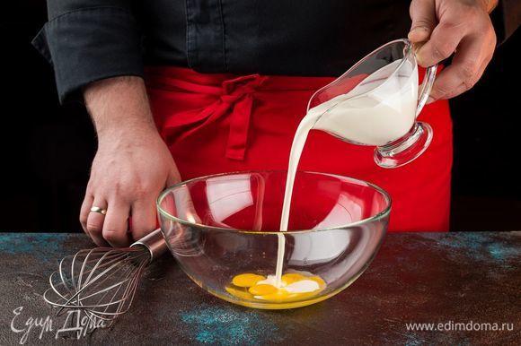 Перепелиные яйца взбейте со сливками.