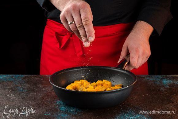 Нарежьте тыкву небольшими кубиками и обжарьте на оливковом масле с прованскими травами.