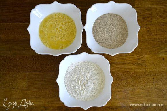 Подготовить продукты для обваливания аранчини: с мукой, яйцом (2 шт, без соли, просто взбить вилкой) и панировочной смесью (можно заменить на сухари).