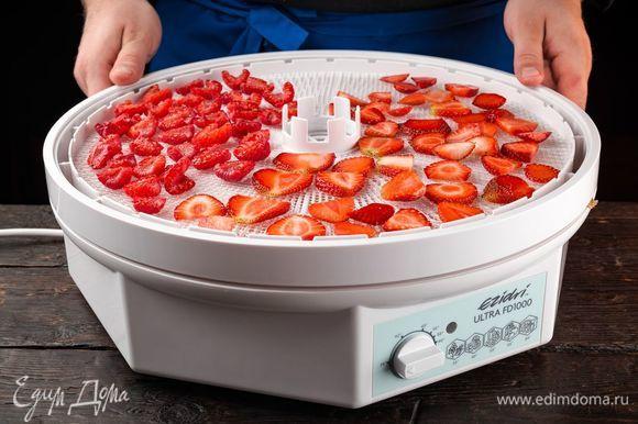 Малину и клубнику помойте, разрежьте пополам и просушите в течение 8 часов.