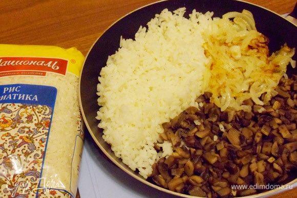 Выложить к шампиньонам отварной рис и обжаренный лук.