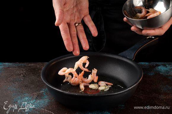 Креветки ТМ «Магуро» почистить и обжарить в чесночном масле 1 минуту.