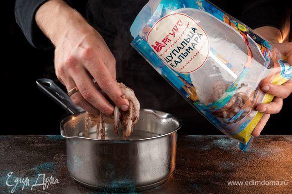 Разморозьте и отварите щупальца кальмара ТМ «Магуро» в кипящей воде 30 минут.