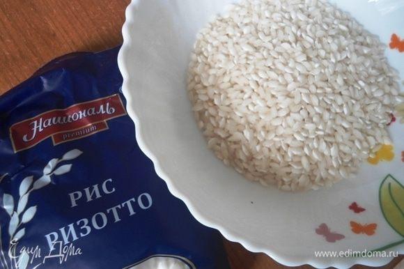 Для этого рецепта я использовала рис Ризотто от ТМ «Националь», результатом осталась очень довольна!