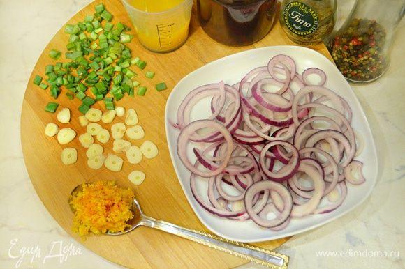 Почистить и нарезать тонкими кольцами красный лук мелко нарезать зеленый лук, а также тонкими ломтиками чеснок, цедру небольшого апельсина натереть на мелкой терке, сок выжать (получится 60-80 мл).