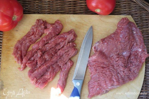 Говядина для этого рецепта нужна желательно высшего сорта. Нарезаем говядину длинными брусочками.