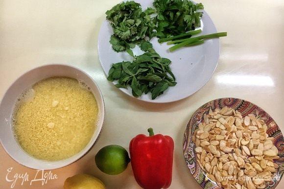 Залейте кускус кипятком в соотношении 1/1.5, накройте тарелкой и оставьте на 5-7 минут. В это время нарежьте мелким кубиком болгарский перец и мякоть лимона с мякотью лайма. Мелко порубите зелень.