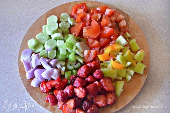 Порезать ягоды и все овощи на небольшие кусочки.