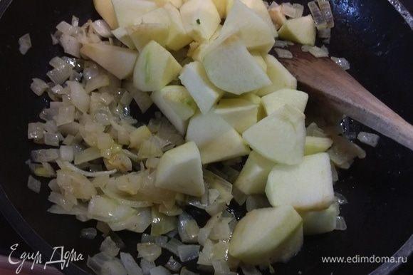 Клюкву замочить в коньяке. Лук порубить, яблоко крупное, желательно кисло-сладкое, очистить от семян и кожуры. В сковороде разогреть масло, выложить лук и яблоки, тушить на медленном огне до прозрачности лука и мягкости яблока.
