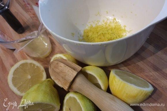 Чтобы приготовить лимонный курд, нужно снять цедру с лимонов (у меня 3 крупных сочных плода) и выдавить сок (это приблизительно 200 мл лимонного сока).