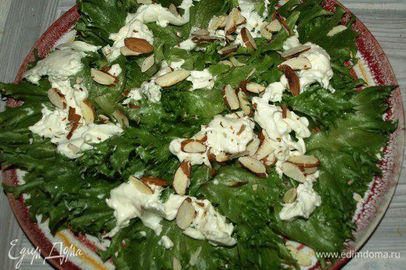 Салат фриллис моем, даем стечь воде. Выкладываем на тарелку. Сыр рвем руками и выкладываем на салат. Предварительно обжаренный миндаль режем на лепестки или обжариваем уже готовые лепестки. Выкладываем на тарелку к салату и сыру.