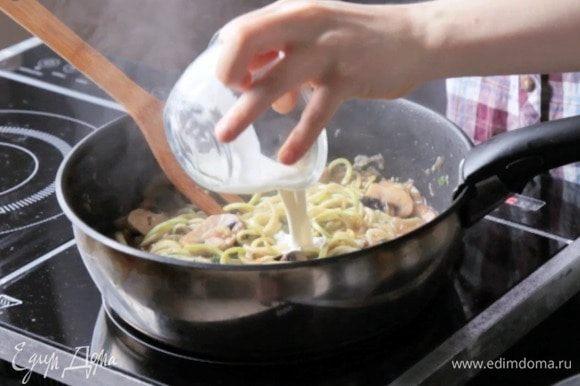 Затем влить сливки и посыпать сыром, хорошо перемешать и протушить все вместе буквально пару минут.
