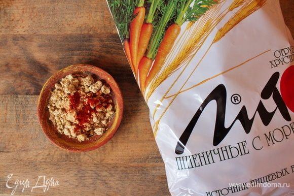 Хрустящие морковные отруби «Лито» размять руками, смешать с молотой паприкой.