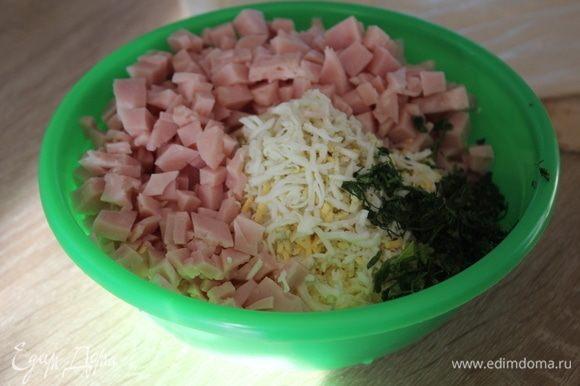 Плавленные сырки и вареные яйца потереть на средней терке. Ветчину нарезать маленькими кубиками. Зелень мелко порезать.
