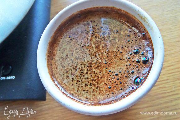 Заварить крепкий кофе, остудить до теплого.