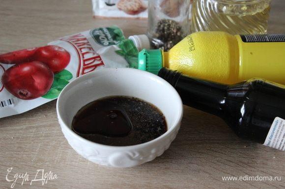 В небольшую мисочку добавить клюквенный джем ТМ «МахеевЪ», соевый соус, лимонный сок, растительное масло, черный и острый молотые перцы, соль.