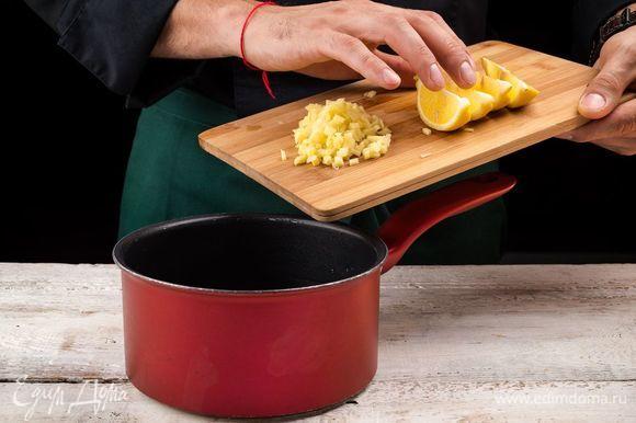 Корень имбиря очистите и нарежьте вместе с лимоном, положите в воду.