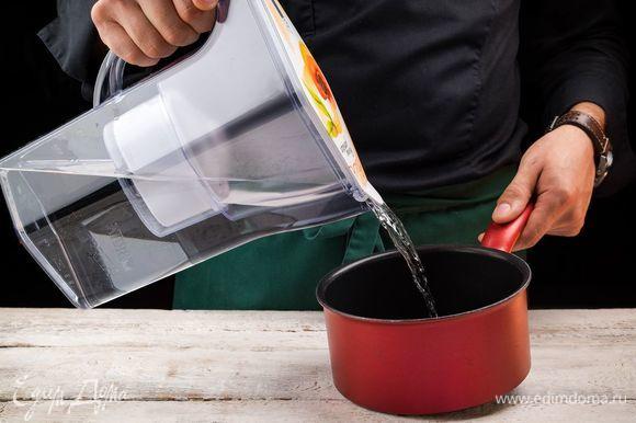 Налить в сотейник очищенную воду из фильтра-кувшина BRITA Navelia.