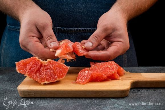 Грейпфрут очистите от пленок, нарежьте кусочками.