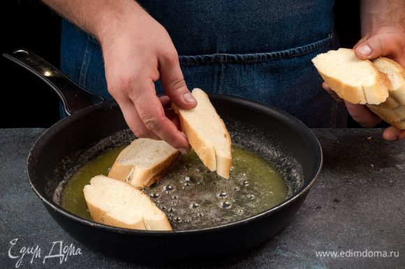 Багет нарежьте, сливочное масло растопите. Обмакните каждый кусочек багета с двух сторон в сливочное масло.