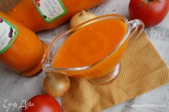 Хранить в прохладном месте. Этот кетчуп получается кисло-сладким! В холодильнике еще густеет и охлажденным ярче проявляет свой вкус.