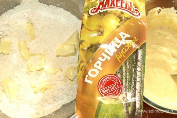 Муку просеять с разрыхлителем, добавить к муке охлажденное сливочное масло. Муки может понадобиться больше.