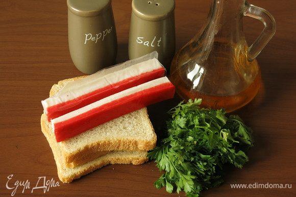Подготовим хлеб, крабовые палочки VICI, масло растительное, соль, перец, петрушку.